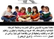 معلمة مصريه بشرق الرياض تأسيس ومتابعة المرحلة الابتدائية