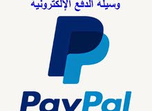 تحويل حساب بيبال PayPal