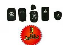 كفر مفتاح سيارة جلد لجميع الأنواع متوفر فقط 3 دنانير