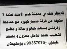للاجار شقة في جابر الاحمد قطعه 7