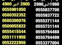 ارقام مميزه 033330?055 و 1111?05521 و 911119?050 والمزيد