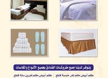 مؤسسة الماجد للمستلزمات الفنادقيه والشقق المفروشة