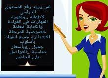 معلمة مصرية متخصصة رياض أطفال والصفوف الأولى