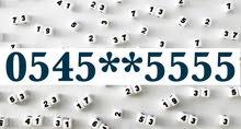 رقم مميز 5555 موبايلي