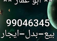 للايجار بانحاء الكويت شقق وبيوت حكوميه وقسائم