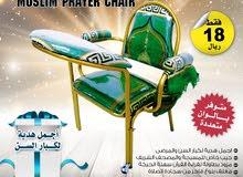 كرسي الصلاة المطور لكبار السن متوفر من الضخم للرياضة