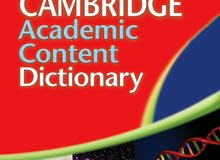 قاموس Cambridge Academic Content Dictionary