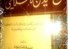 كتاب روح الدين الاسلامي...