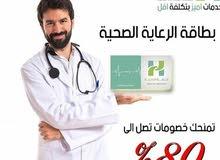 بطاقة الرعاية