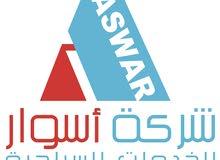 وظيفة شاغرة لدى شركة أسوار للخدمات السياحية فرع عمر المختار طرابلس