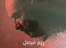 رواية بابا أحمد