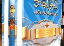 كتاب النحو الجامع 3 مجلد