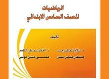 دورات لمادة العربي والرياضيات لصف الخامس والسادس ابتدائي