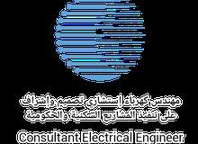 مهندس كهرباء استشارى تصميم وإشراف على التنفيذ