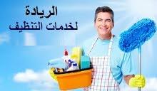 مؤسسة الريادة للنظافة  العامه  ومكافحة  الحشرات