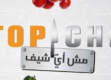 انا معلم مطعم طباخ عربي حمص وفول وفلافل قلايات سناكات