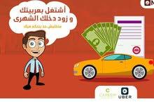 استثمر عربيتك فى اوبر وكريم