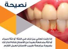 ((( طبيب أسنان يبحث عن عمل )))