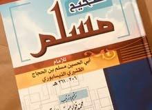 كتاب صحيح مسلم