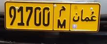 رقم مميز لسيارات المميزه للبيع