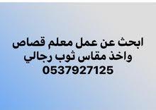 خياط يمني يبحث عن العمل في مجال الخياطة الرجالية