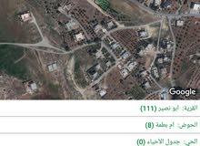 ارض للبيع في ابو نصير بسعر مغري