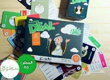 لعبة سعودي ديل ( الإصدار الجديد )