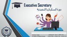 Executive secretary Course / دورة السكرتاريا التنفيذية