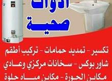 معلم صحي صيانه تمديد حمامات ومطبخ وتسليك مجاري جميع مناطق