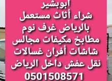 شراء ثلاجات مستعملة شرق الرياض