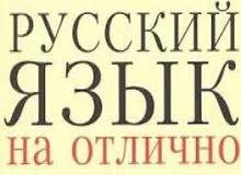 مترجم لغة روسية