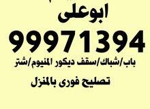 Allminum work99971394