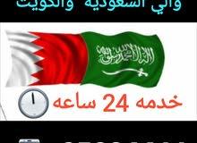 transport service bahrain to KSA 24hours مستعد للتوصيل للمشاوير الخاصه  خدمه