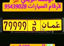 رقم: 79999 د