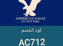 كوبون خصم امريكان إيجلAC712 american eagle
