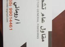 ابو مريم للمقاولات العامه والترميمات والتشطيبات مع المواد وبدون مواد اقل الاسعار و افضل الخدمات