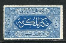 5 طوابع حجازية من العام 1916