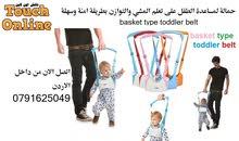حمالة مساعدة الطفل على تعلم المشي و التوازن بطريقة امنة وسهلة عدم الوقوع اثناء ا