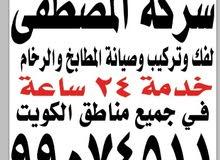ابو ياسين لفك وتركيب وصيانه جميع للمطابخ ورخام خدمه 24ساعه