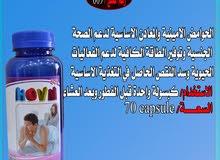 منحف  روعه  مواصفاته في الصوره سعره50 غير مضر بصحه مصنوع من اعشاب