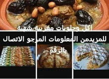 حلويات المغربية