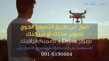 تصوير بالطائرة drone