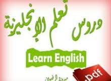 دورات انكليزي وكورسات للطلبة