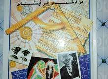 كتاب(من من ارخميدس إلى أينشتاين)
