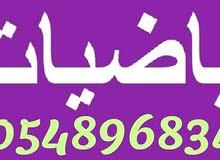 مدرسات خصوصي بالرياض للرياضيات والمواد العلميه 0548968349