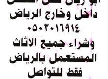 ابوريان لنقل العفش وشراء جميع الاثاث المستعمل بالرياض 0503016914