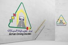 امان..لتعليم قيادة سيارات في صنعاء اليمن.