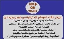 امتلك موقع الكتروني احترافي من بلوجر وجودادي
