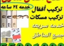 فتح أبواب منازل تركيب اقفال تركيب مسكات خدمة 24