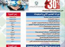 شهادات معتمدة للبيع معهد الخليج